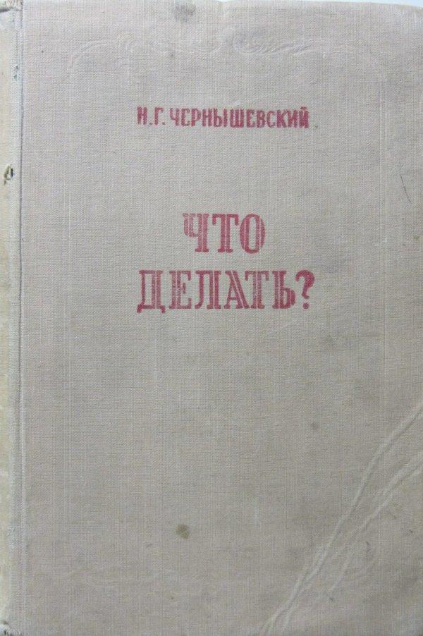 Содержание что делать чернышевский читать по главам 3