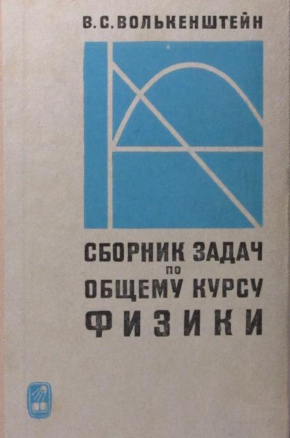 решебник к сборнику задач по общему курсу физики в.с.волькенштейн 2004